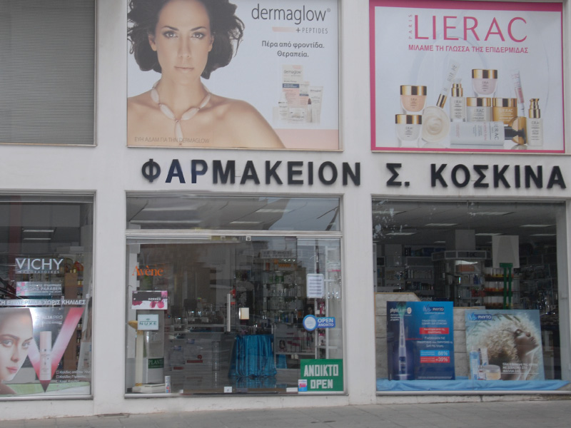 Pharmacy Koskinas Savvas